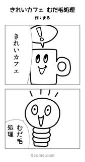 きれいカフェ むだ毛処理.jpg